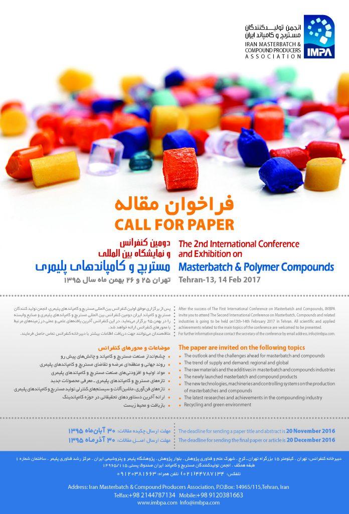 دومین کنفرانس بین المللی مستربچ و کامپاندهای پلیمری