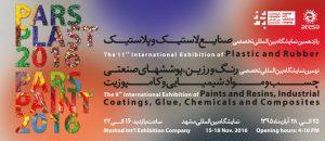 نهمین نمایشگاه بین المللی رنگ و رزین ، پوششهای صنعتی ، چسب ، مواد شیمیایی و کامپوزیت