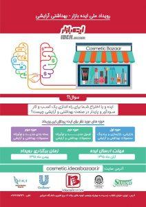 ایده بازار تخصصی بهداشتی-آرایشی
