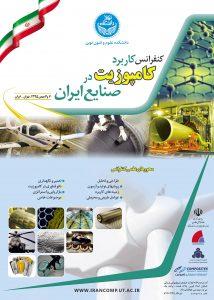 همایش کاربرد کامپوزیت در صنایع ایران