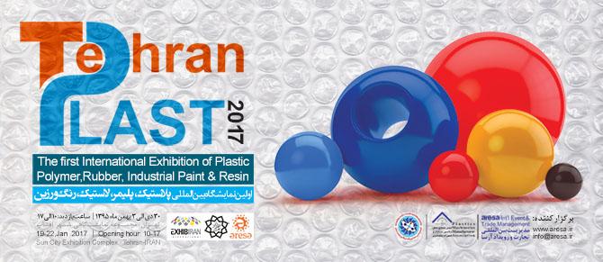 اولین نمایشگاه بین المللی پلاستیک ، پلیمر ، لاستیک ، رنگ و رزین  (تهران پلاست)