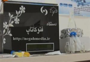 ساخت دستگاه تصفیه پساب توسط مخترع خراسانجنوبی