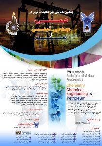 پنجمین همایش ملی تحقیقات نوین در شیمی و مهندسی شیمی