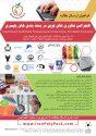 کنفرانس فناوری های نوین در بستهبندیهای پلیمری