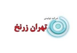 نخ پلی آمید خنک کننده COOLTEX دستاوردی دیگر از شرکت دانشبنیان تهران زرنخ