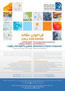 سومین کنفرانس بین المللی مستربچ و کامپاندهای پلیمری