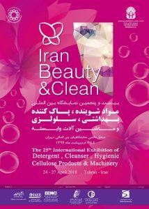 ایران بیوتی و کلین 97 – بیست و پنجمین نمایشگاه بین المللی مواد شوینده ، پاک کننده ، بهداشتی، سلولزی و ماشین آلات وابسته
