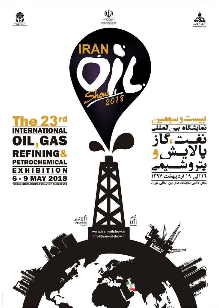 بیست و سومین نمایشگاه بین المللی نفت،گاز و پتروشیمی