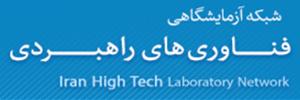 شبکه آزمایشگاهی فناوریهای راهبردی ایران